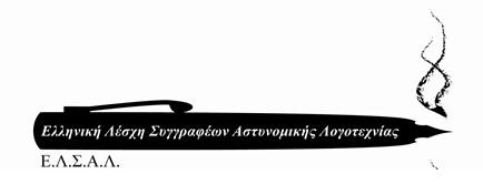 elsal logo