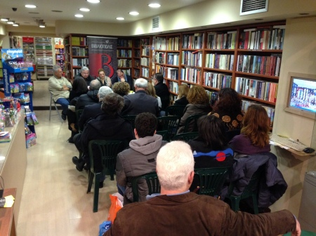 Άποψη από την αίθουσα της εκδήλωσης.