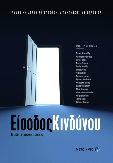 COVER_EISODOS KINDYNOY.indd