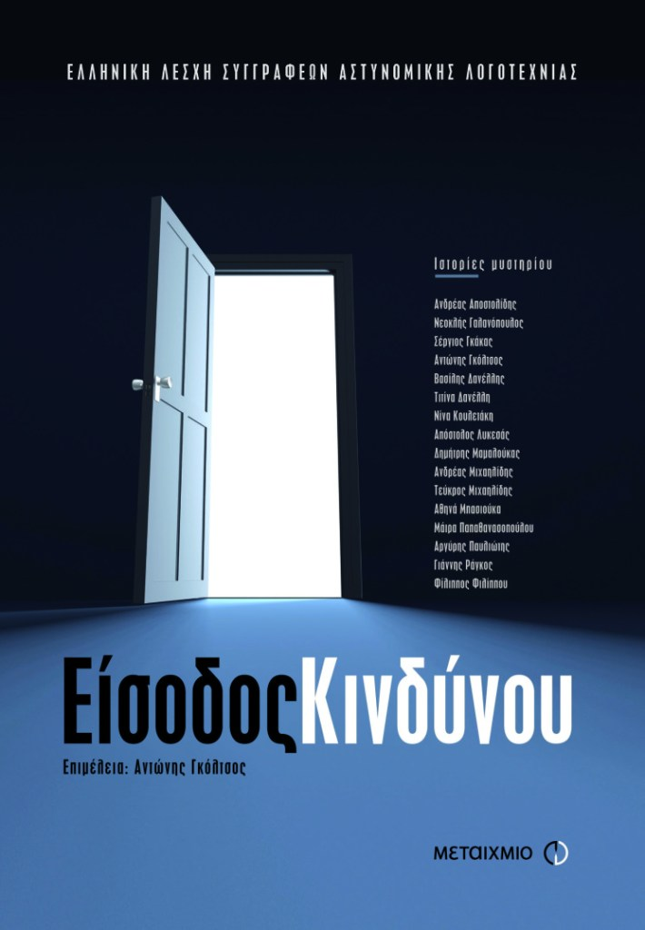 COVER_EISODOS KINDYNOY.indd