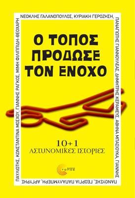 TOPOS_PRODOSE_400