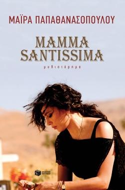 Mamma Santissima (exof.)