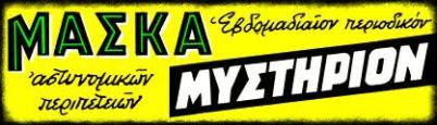 maskalogotypos