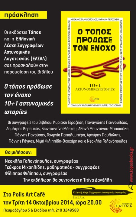 PROSKLHSH_TOPOS_PRODOSE