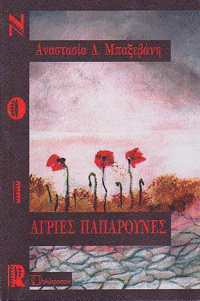 Baxevani - Agries Paparounes (exof.)
