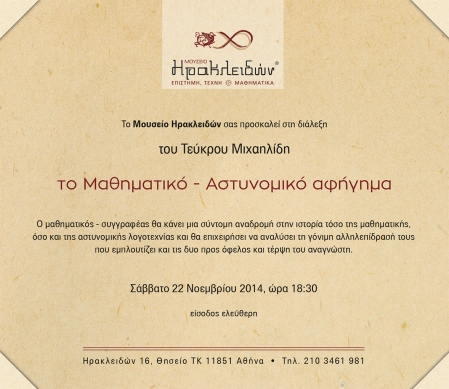 michailidis2