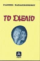 To sxedio (cover)